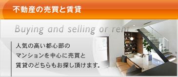 不動産の売買と賃貸:人気の高い都心部のマンションを中心に売買と賃貸のどちらもお探し頂けます。