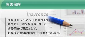 損害保険:日本興亜損害保険(株)東京海上日動火災保険(株)の損害保険代理店として、お客様に適切な保険のご提案を行います。