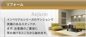 リフォーム:インペリアルシリーズのマンションで実績のあるスタッフが、まず、お客様のご要望に耳を傾けるところから始めます。